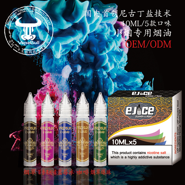 10ml nicotine salt